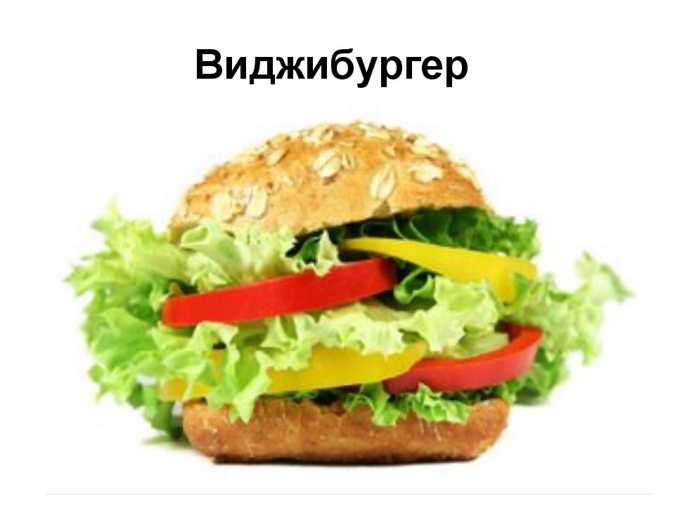 Виджибургер