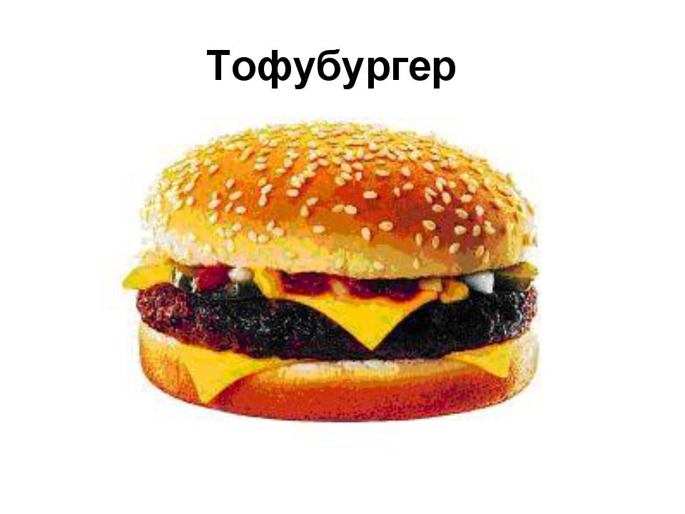 Тофубургер