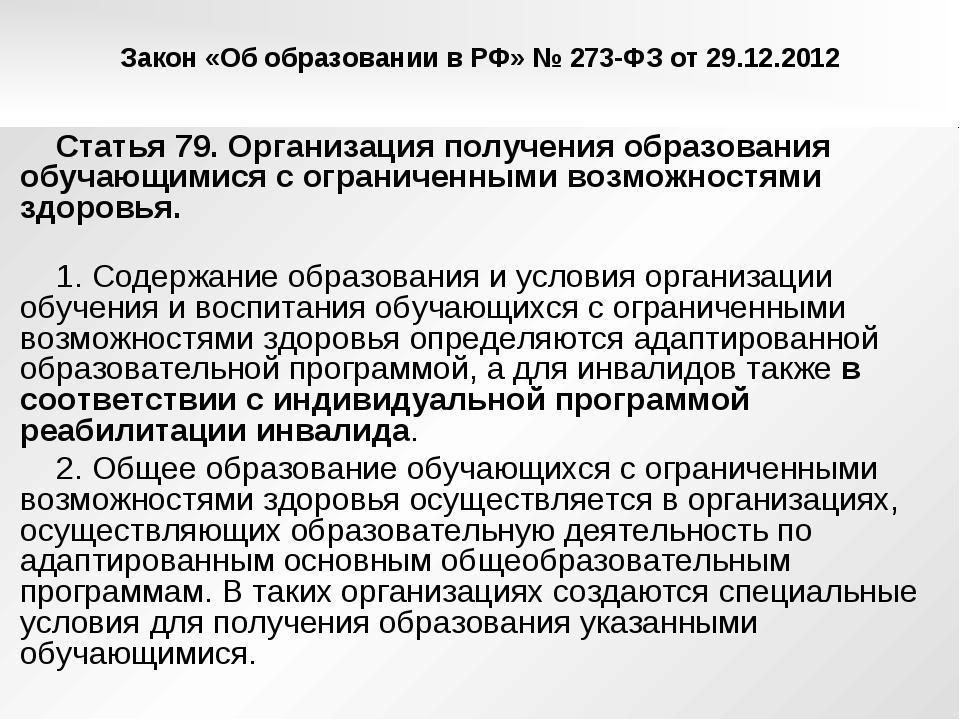 Закон «Об образовании в РФ» № 273-ФЗ от 29.12.2012 Статья 79. Организация пол...