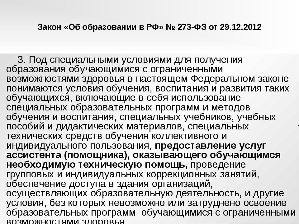 Закон «Об образовании в РФ» № 273-ФЗ от 29.12.2012 3. Под специальными услови...
