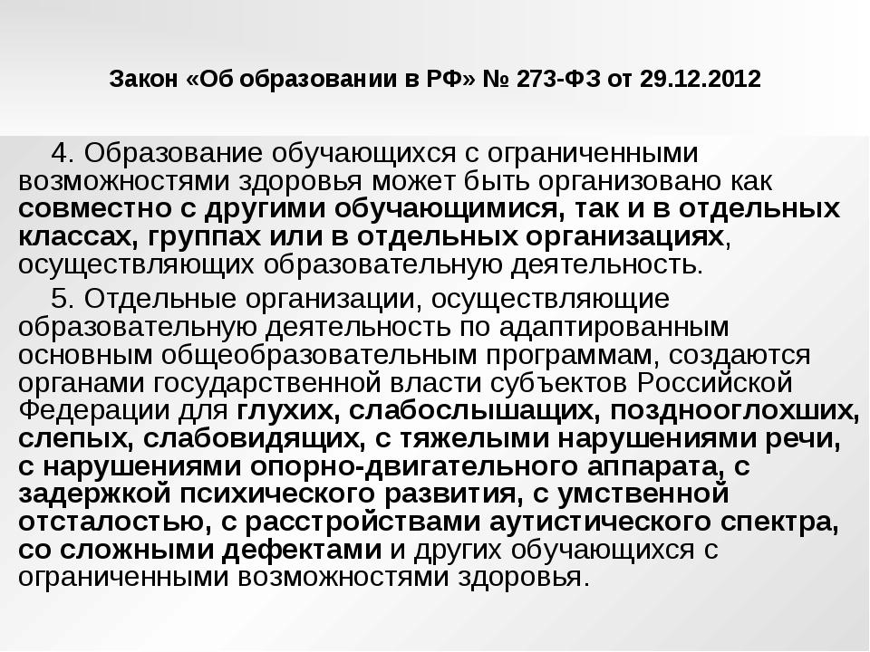 Закон «Об образовании в РФ» № 273-ФЗ от 29.12.2012 4. Образование обучающихся...
