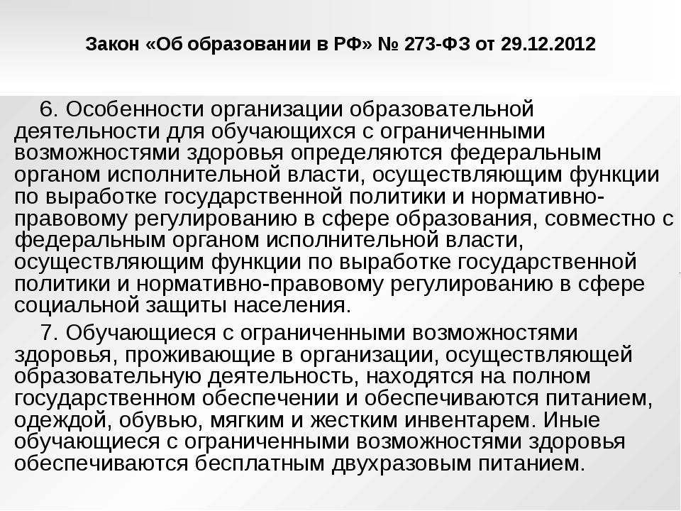 Закон «Об образовании в РФ» № 273-ФЗ от 29.12.2012 6. Особенности организации...