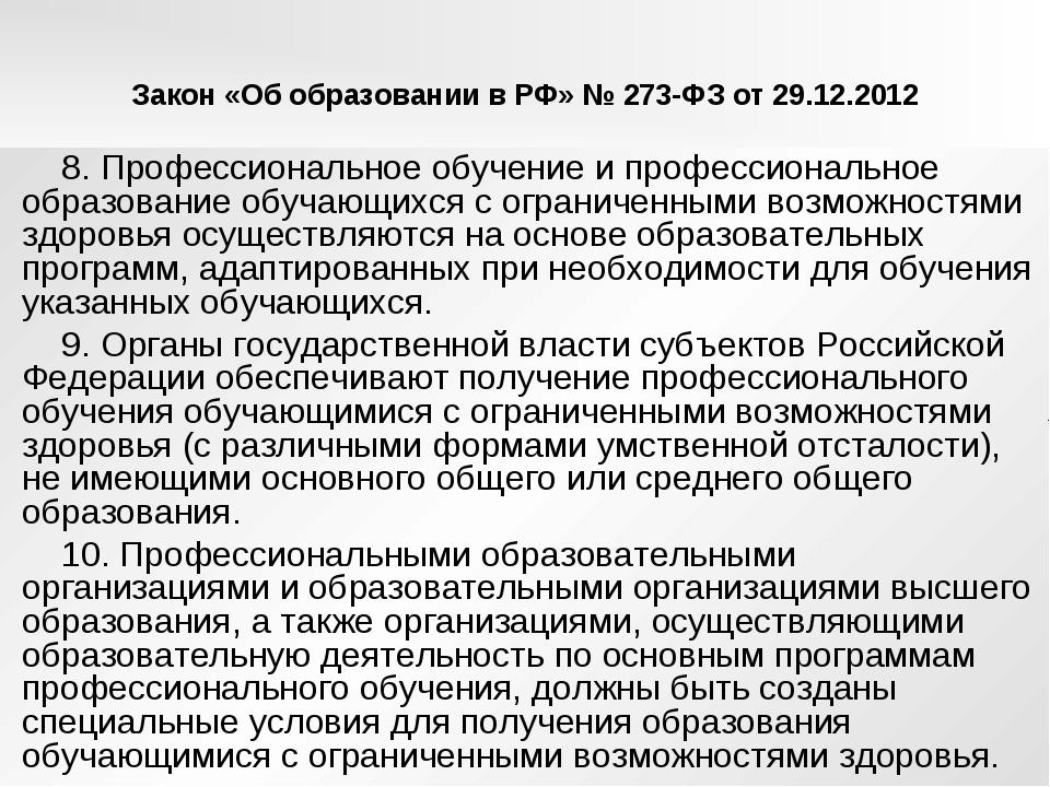 Закон «Об образовании в РФ» № 273-ФЗ от 29.12.2012 8. Профессиональное обучен...