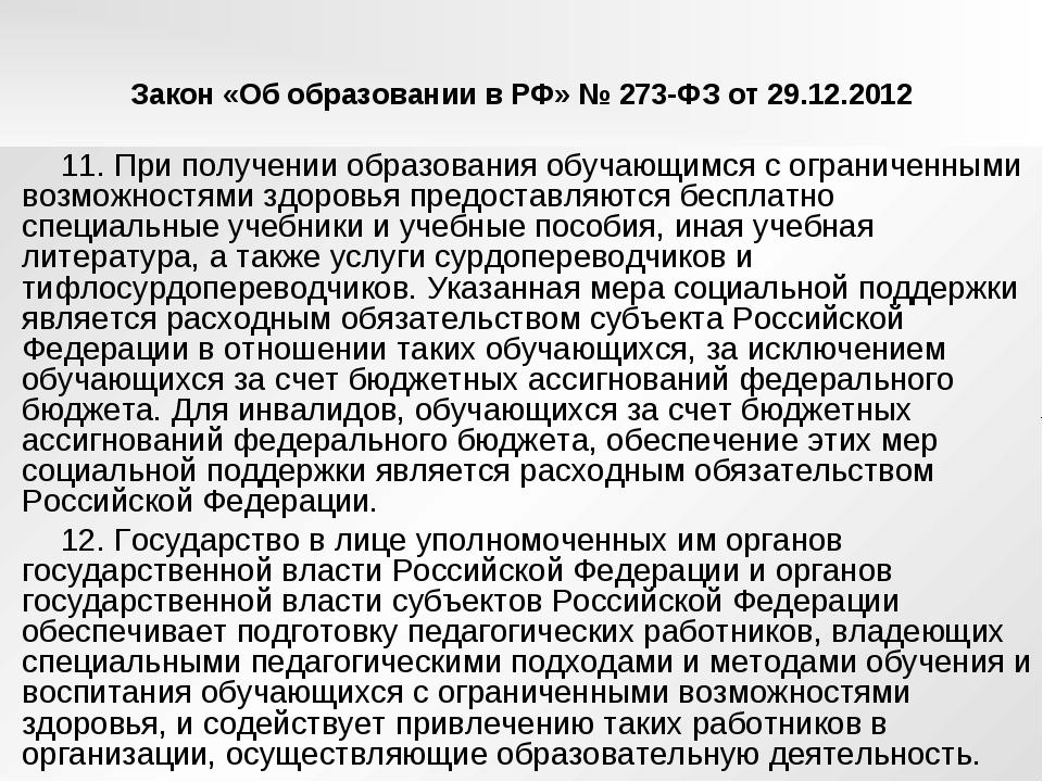 Закон «Об образовании в РФ» № 273-ФЗ от 29.12.2012 11. При получении образова...
