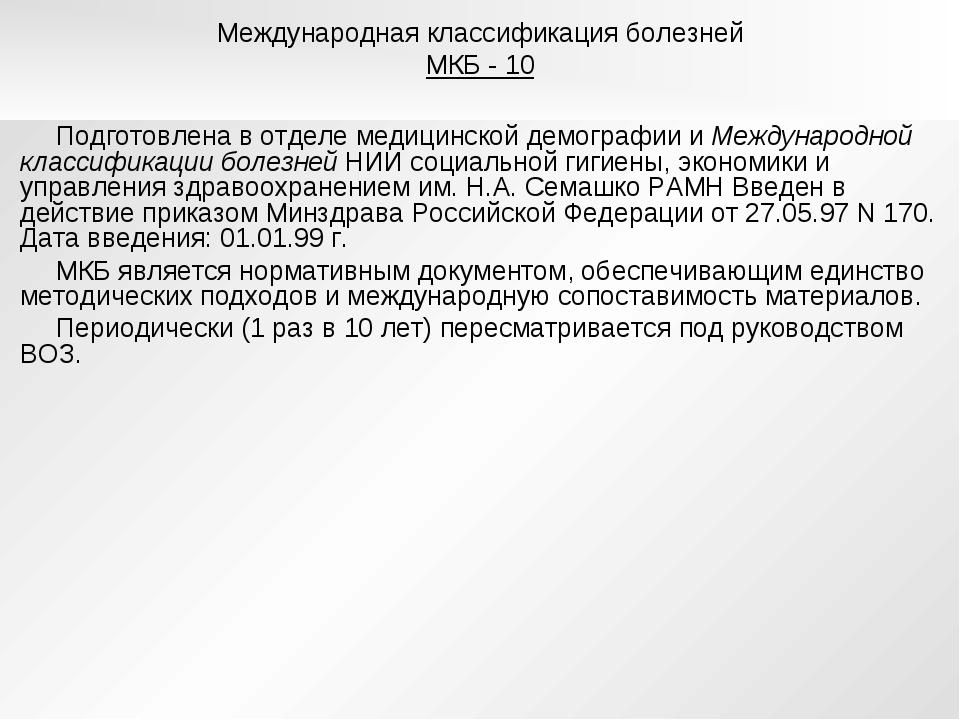 Международная классификация болезней МКБ - 10 Подготовлена в отделе медицинск...