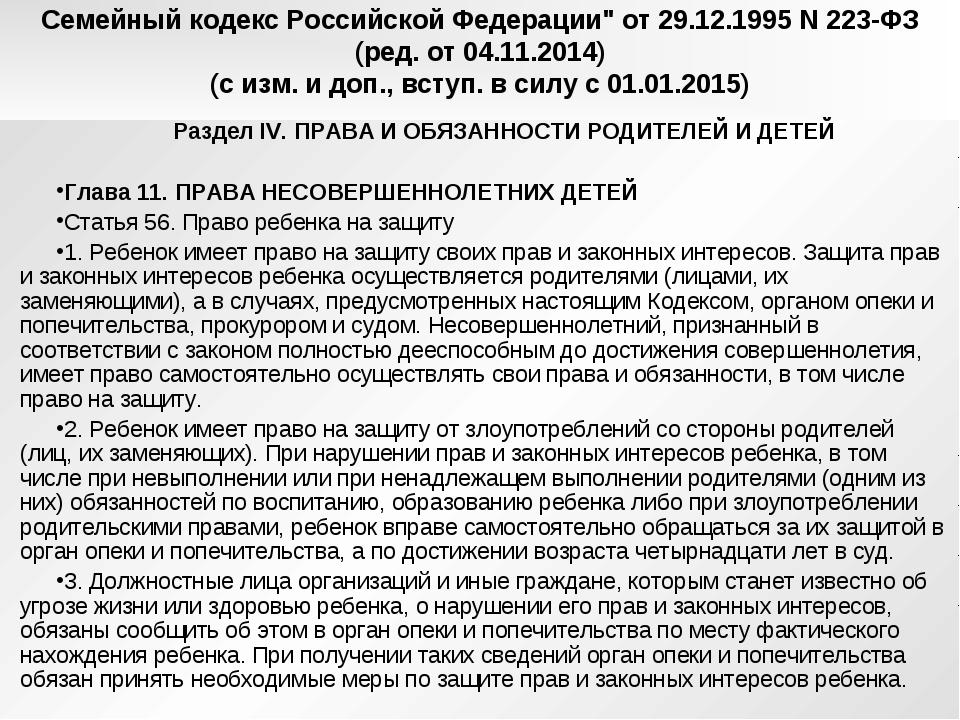 """Семейный кодекс Российской Федерации"""" от 29.12.1995 N 223-ФЗ (ред. от 04.11.2..."""