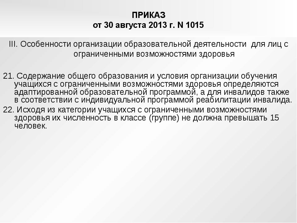 ПРИКАЗ от 30 августа 2013 г. N 1015 III. Особенности организации образователь...