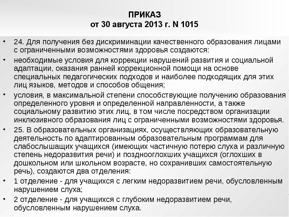 ПРИКАЗ от 30 августа 2013 г. N 1015 24. Для получения без дискриминации качес...