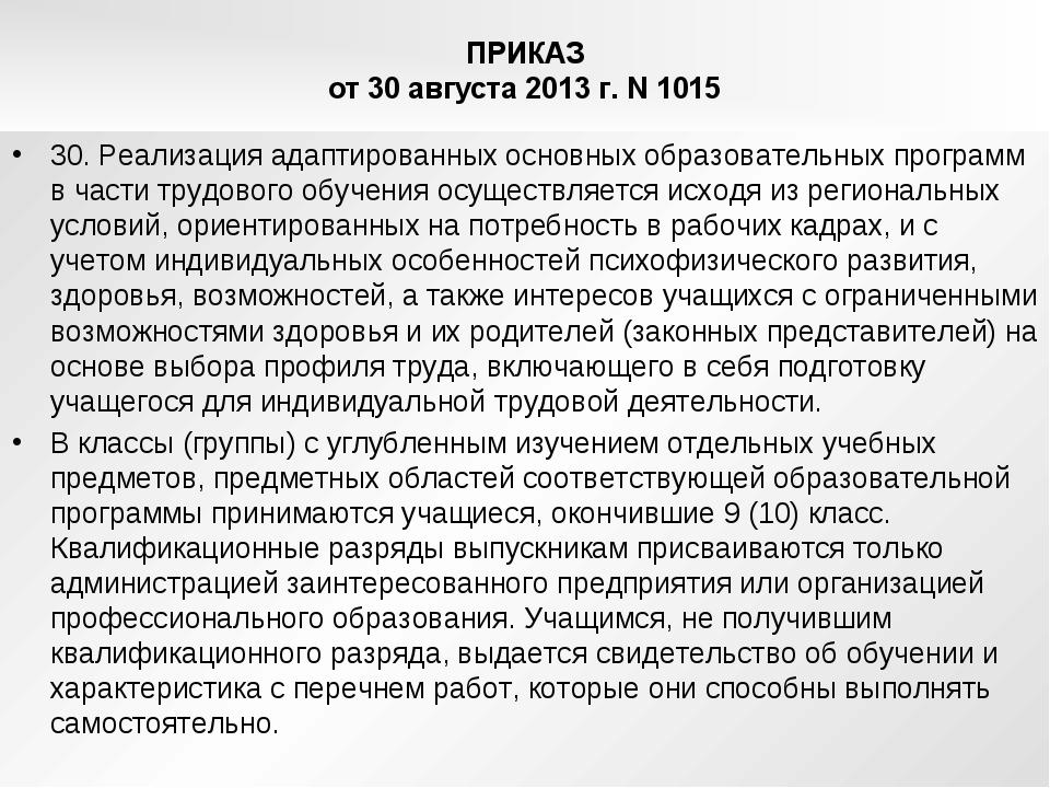 ПРИКАЗ от 30 августа 2013 г. N 1015 30. Реализация адаптированных основных об...