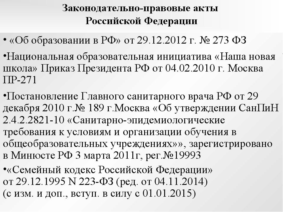 Законодательно-правовые акты Российской Федерации «Об образовании в РФ» от 29...