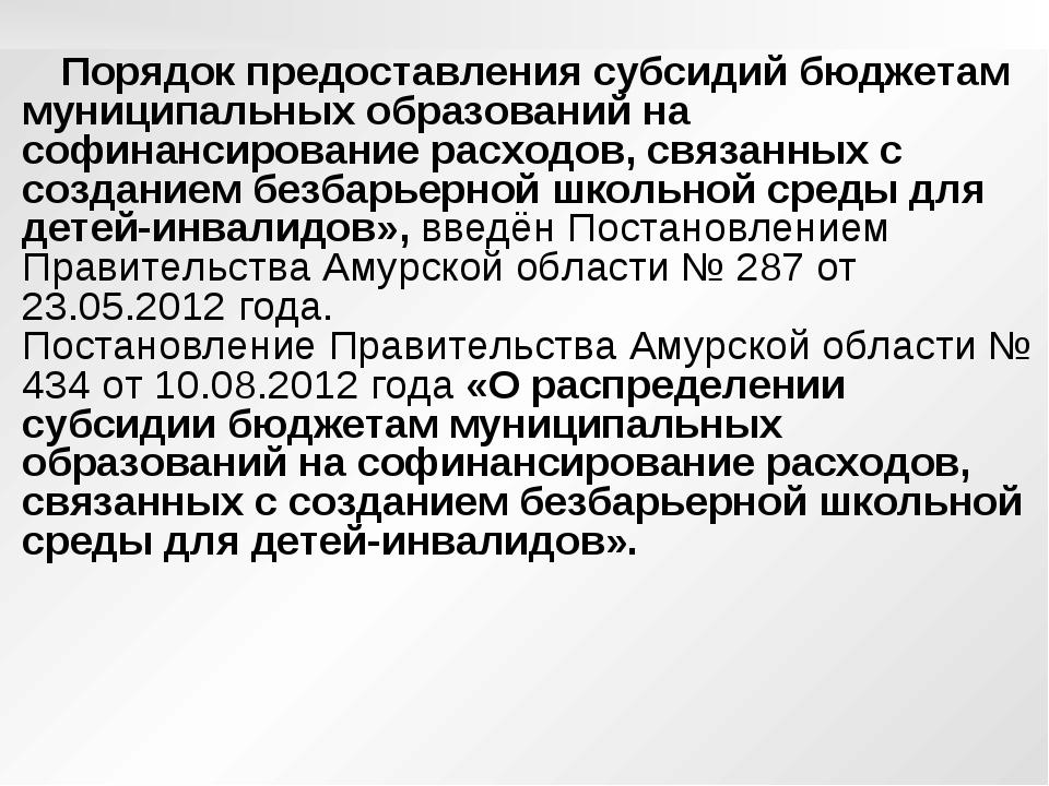 Порядок предоставления субсидий бюджетам муниципальных образований на софина...