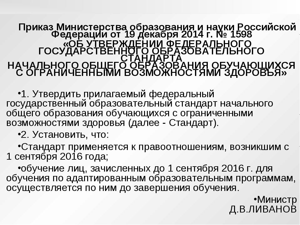 Приказ Министерства образования инауки Российской Федерации от 19 декабря 2...