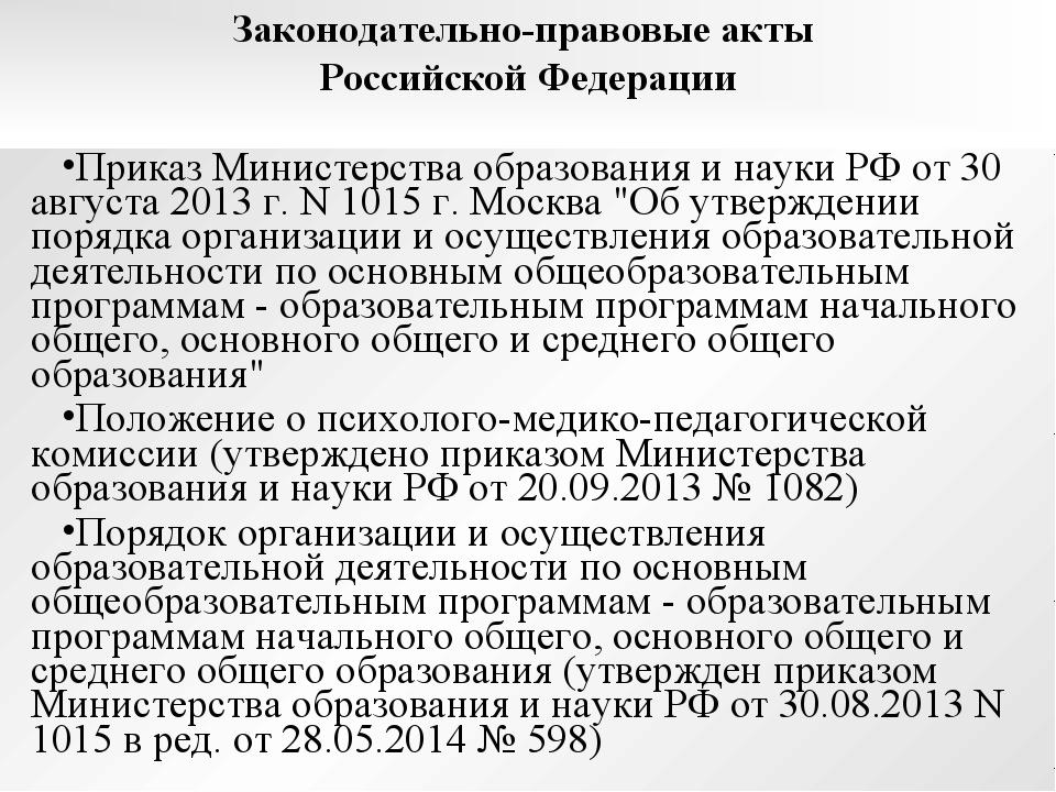 Законодательно-правовые акты Российской Федерации Приказ Министерства образов...