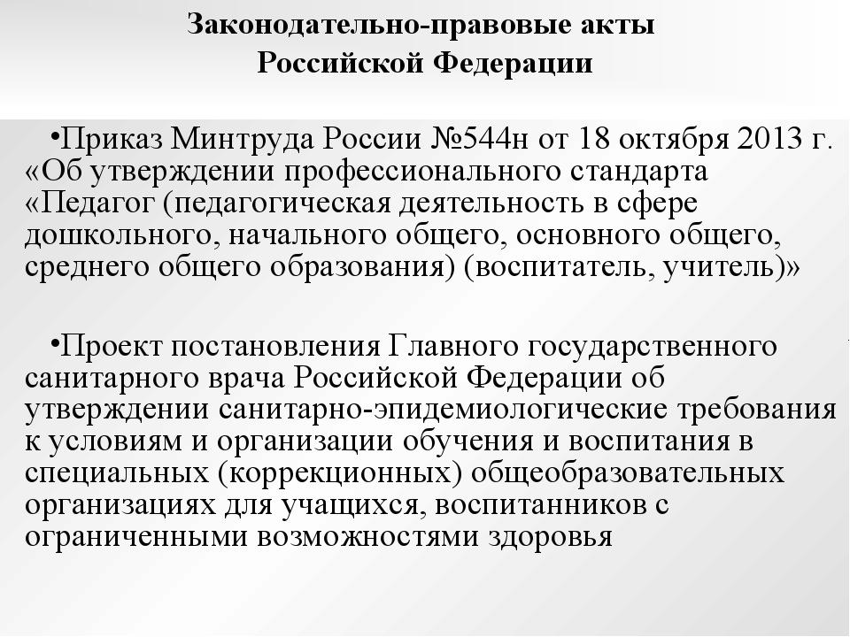 Законодательно-правовые акты Российской Федерации Приказ Минтруда России №544...