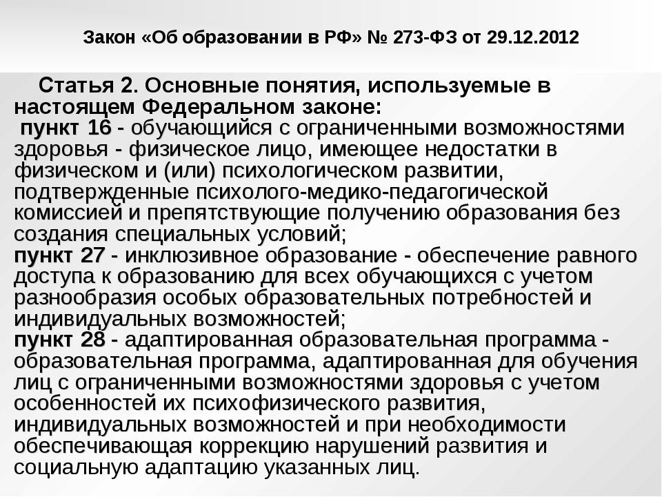 Закон «Об образовании в РФ» № 273-ФЗ от 29.12.2012 Статья 2. Основные понятия...
