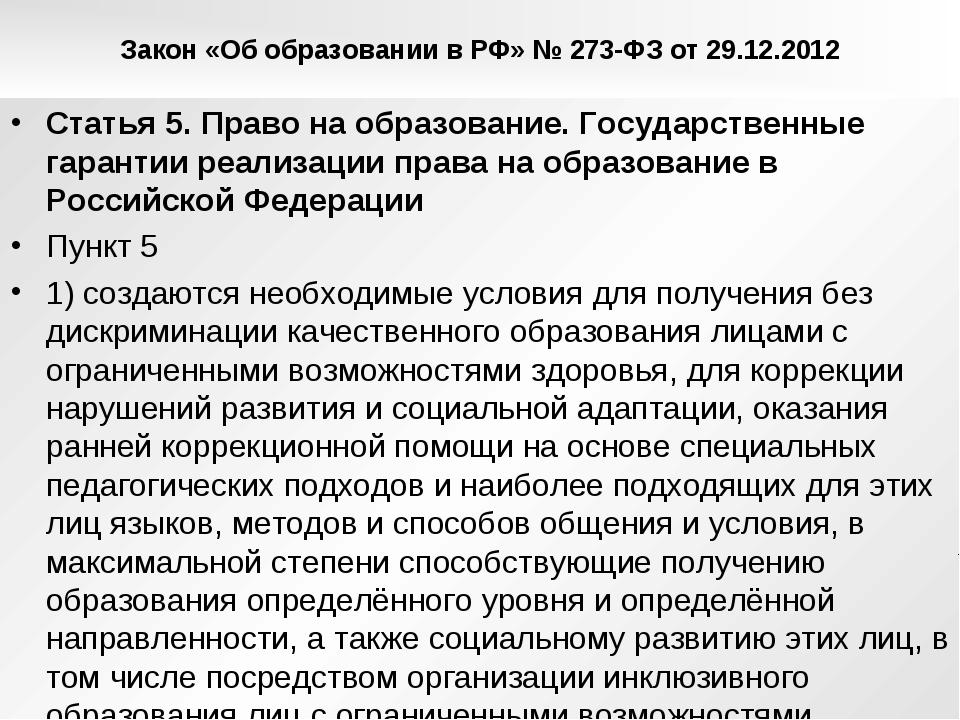 Закон «Об образовании в РФ» № 273-ФЗ от 29.12.2012 Статья 5. Право на образов...