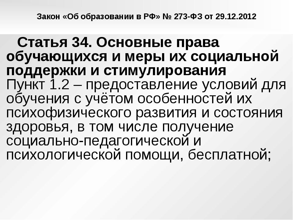 Закон «Об образовании в РФ» № 273-ФЗ от 29.12.2012 Статья 34. Основные права...