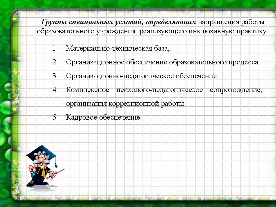 Группы специальных условий, определяющихнаправления работы образовательного...