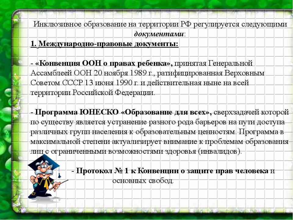Инклюзивное образование на территории РФ регулируется следующими документами:...