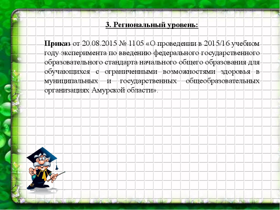 3.Региональный уровень: Приказ от 20.08.2015 № 1105 «О проведении в 2015/16...