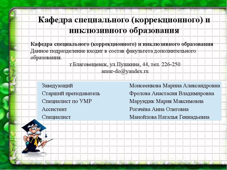 Кафедра специального (коррекционного) и инклюзивного образования Кафедра спец...
