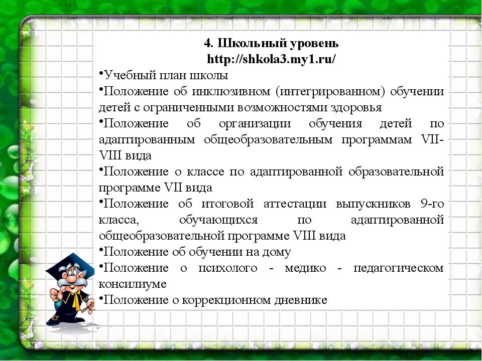 4. Школьный уровень http://shkola3.my1.ru/ Учебный план школы Положение об ин...