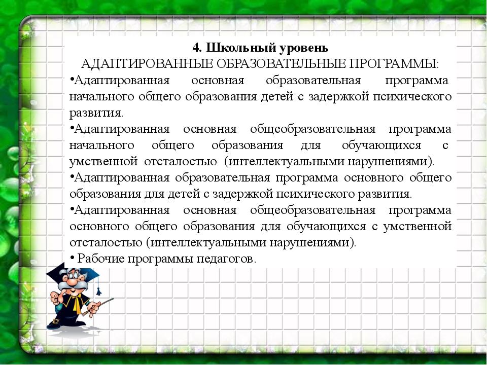 4. Школьный уровень АДАПТИРОВАННЫЕОБРАЗОВАТЕЛЬНЫЕПРОГРАММЫ: Адаптированная...