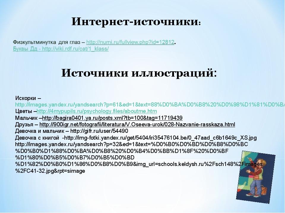 Источники иллюстраций: Интернет-источники: Искорки – http://images.yandex.ru/...