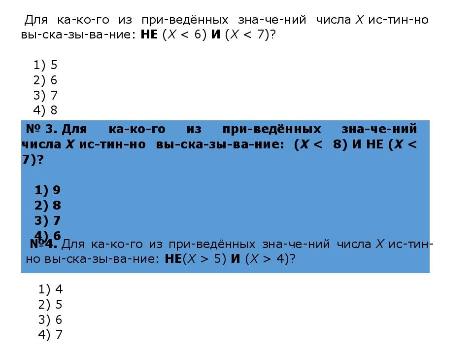Для какого из приведённых значений числаXистинно высказывание:...