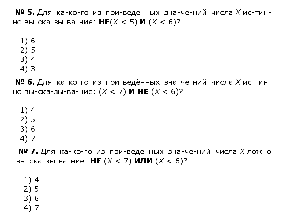 №5.Для какого из приведённых значений числаXистинно высказыва...