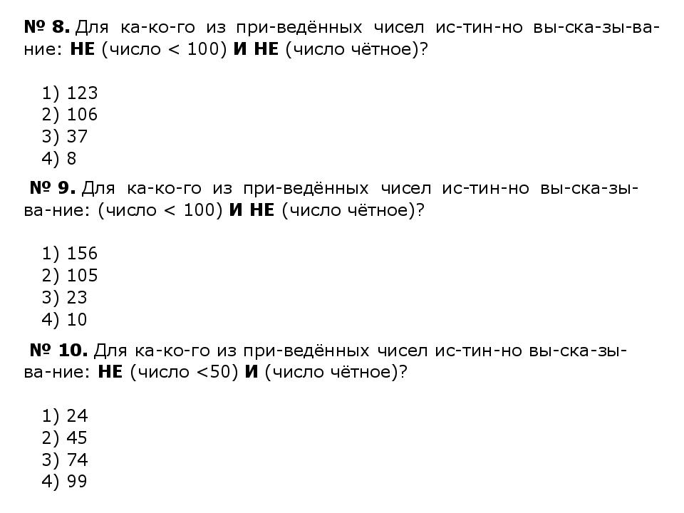 №8.Для какого из приведённых чисел истинно высказывание:НЕ(число...