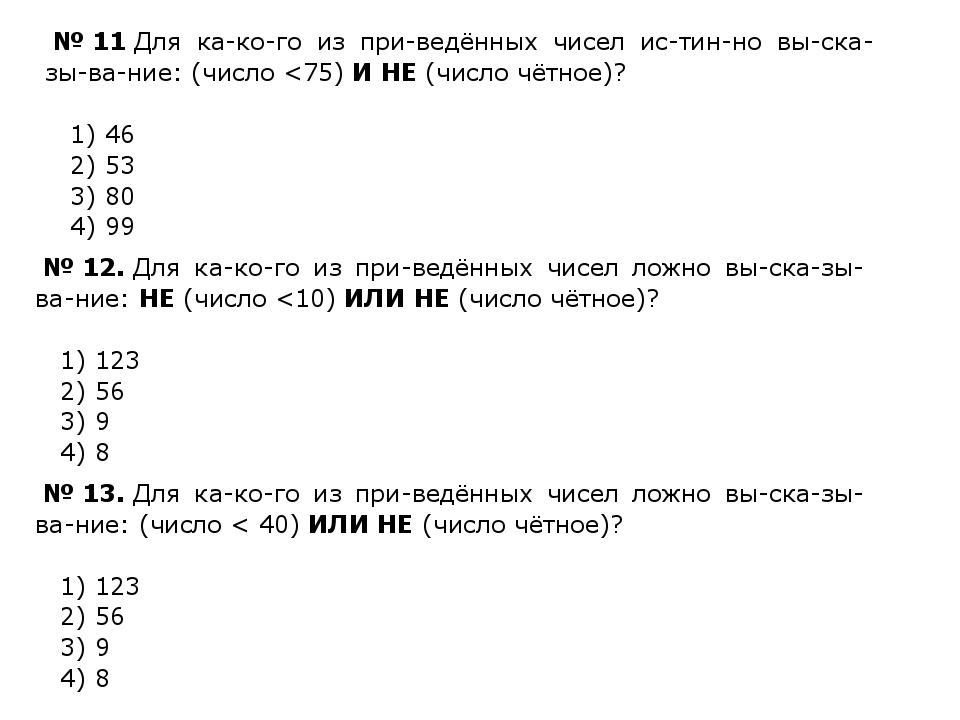 №11Для какого из приведённых чисел истинно высказывание: (число