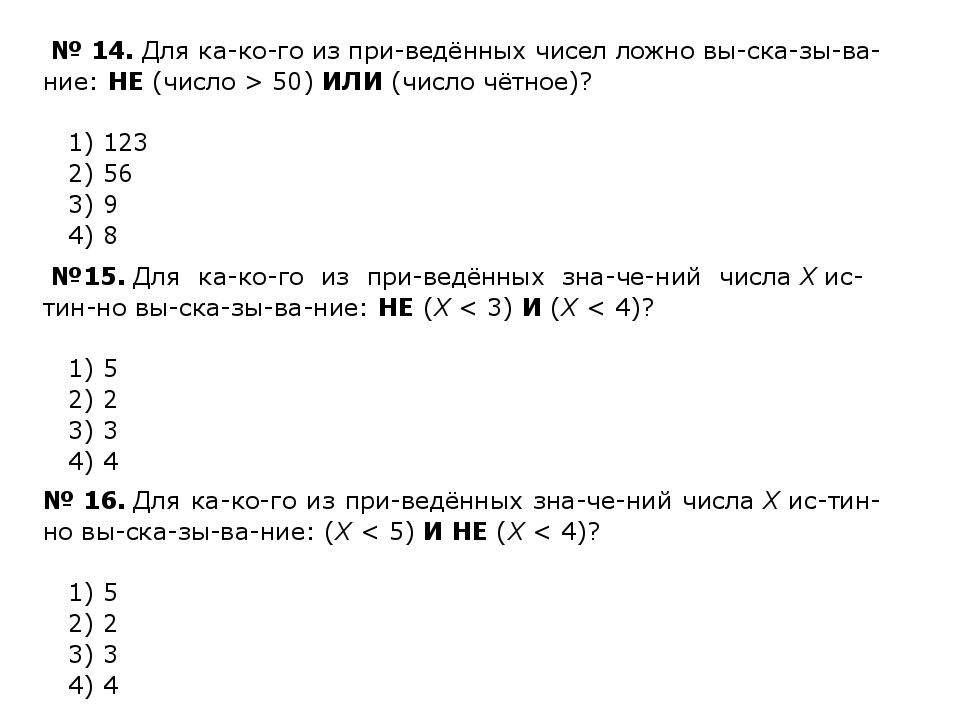 №14.Для какого из приведённых чисел ложно высказывание:НЕ(число >...
