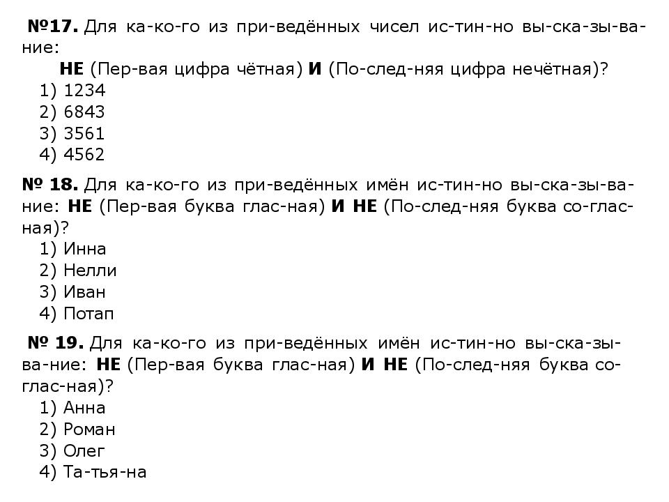№17.Для какого из приведённых чисел истинно высказывание: НЕ(Пер...