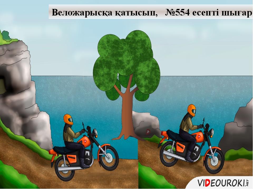 Веложарысқа қатысып, №554 есепті шығар