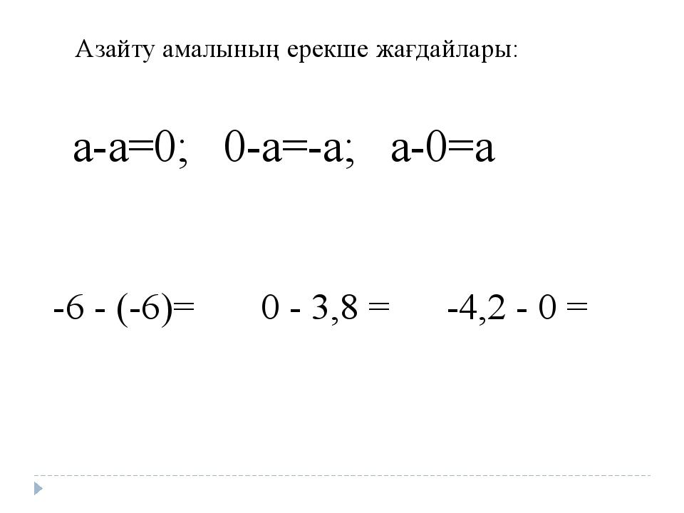 Азайту амалының ерекше жағдайлары: а-а=0; 0-а=-а; а-0=а -6 - (-6)= 0 - 3,8 =...