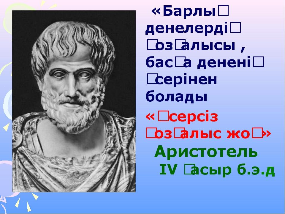 «Әсерсіз қозғалыс жоқ» Аристотель IV ғасыр б.э.д «Барлық денелердің қозғалысы...