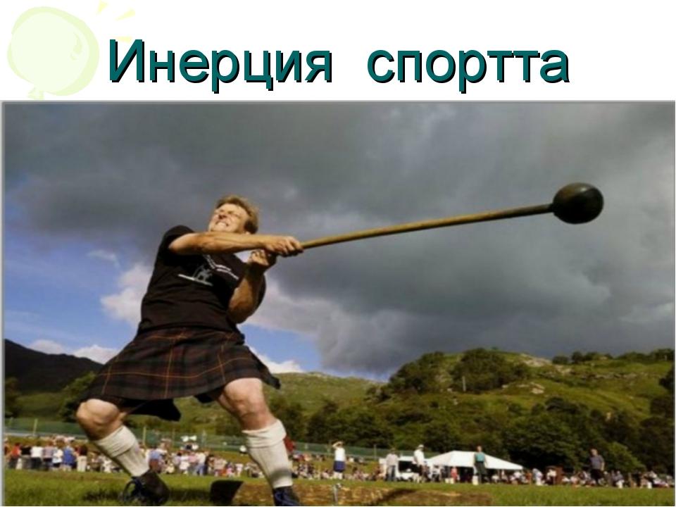 Инерция спортта