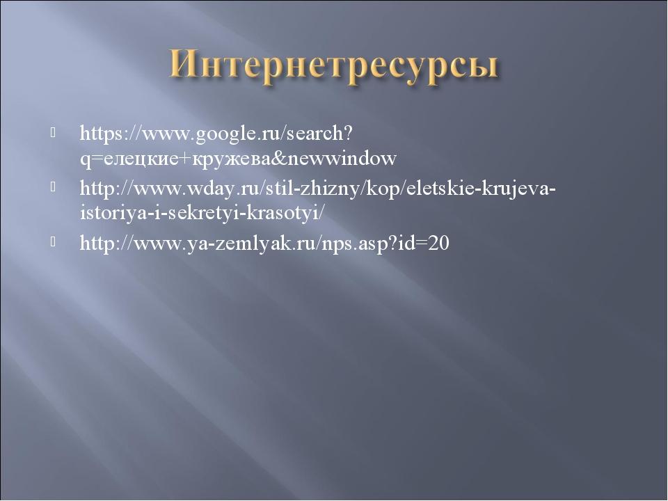 https://www.google.ru/search?q=елецкие+кружева&newwindow http://www.wday.ru/s...