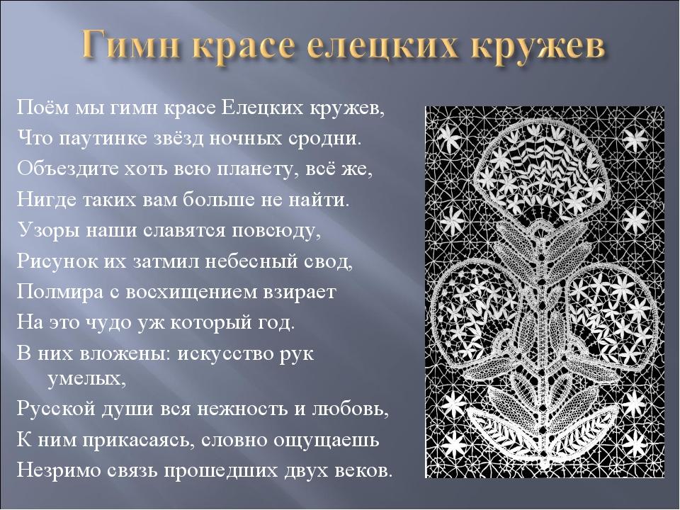 Поём мы гимн красе Елецких кружев, Что паутинке звёзд ночных сродни. Объездит...