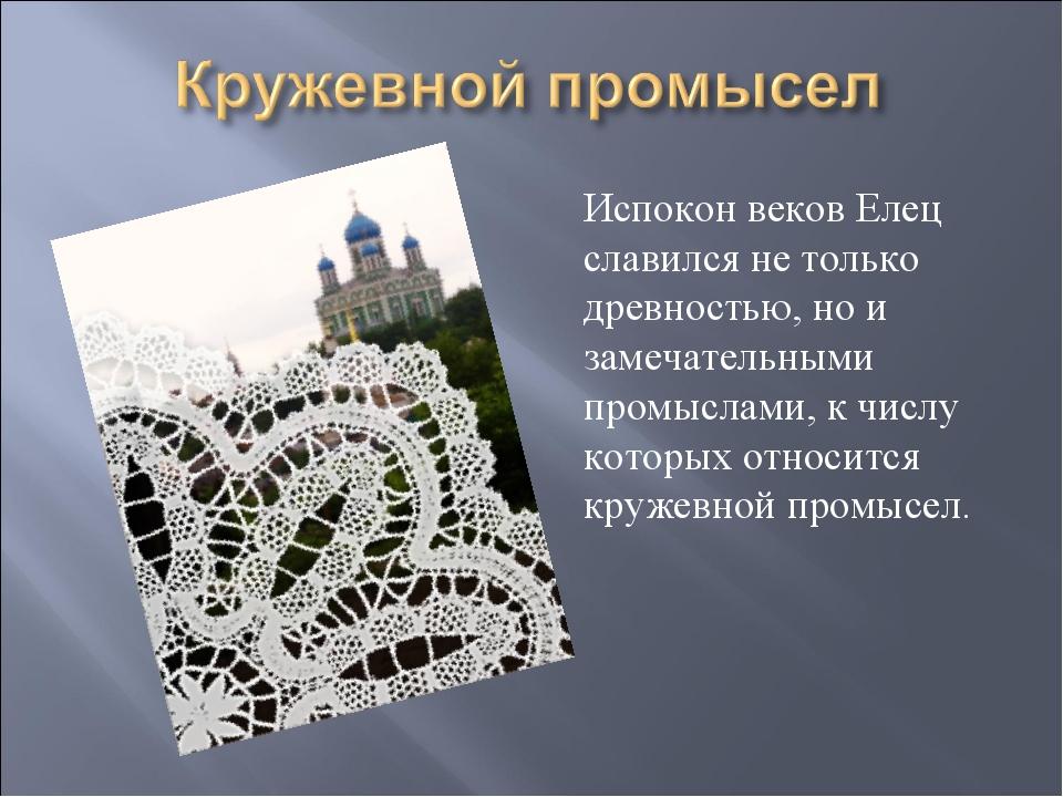 Испокон веков Елец славился не только древностью, но и замечательными промысл...