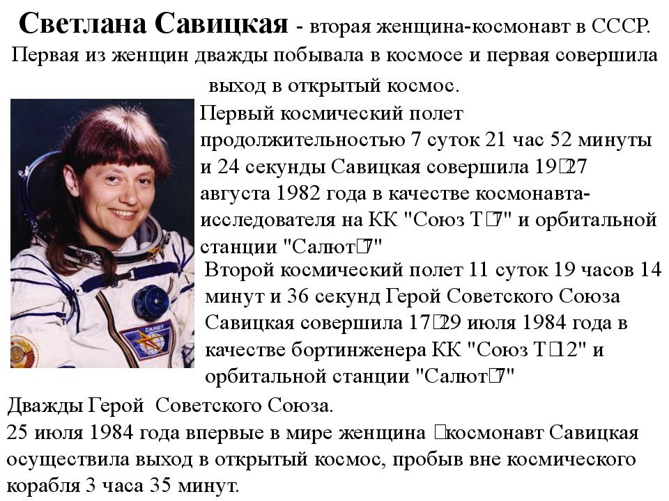 Светлана Савицкая - вторая женщина-космонавт в СССР. Первая из женщин дважды...