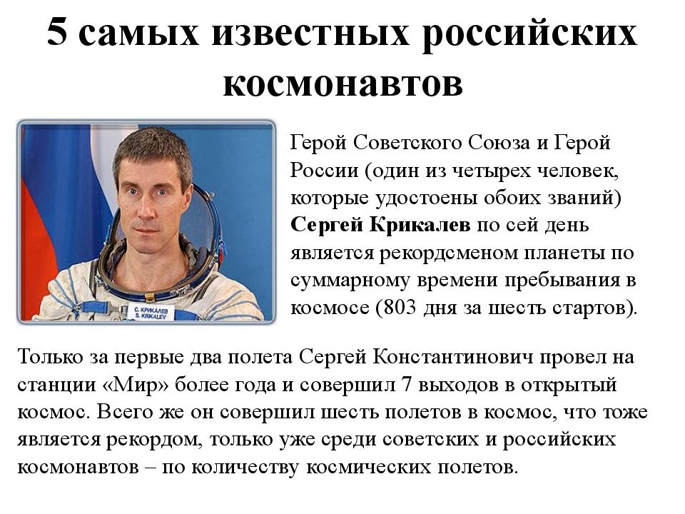 Только за первые два полета Сергей Константинович провел на станции «Мир» бол...
