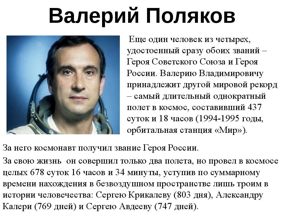 Еще один человек из четырех, удостоенный сразу обоих званий – Героя Советско...