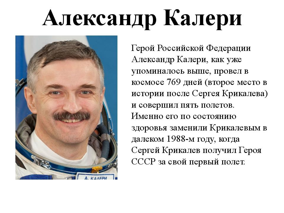 Александр Калери Герой Российской Федерации Александр Калери, как уже упомина...