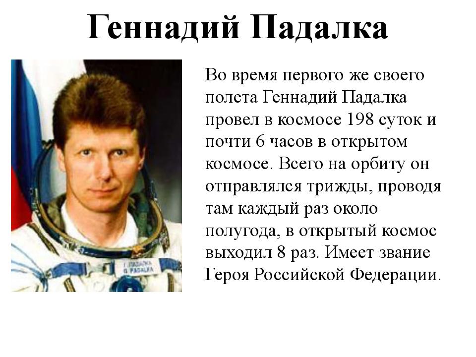 Геннадий Падалка Во время первого же своего полета Геннадий Падалка провел в...