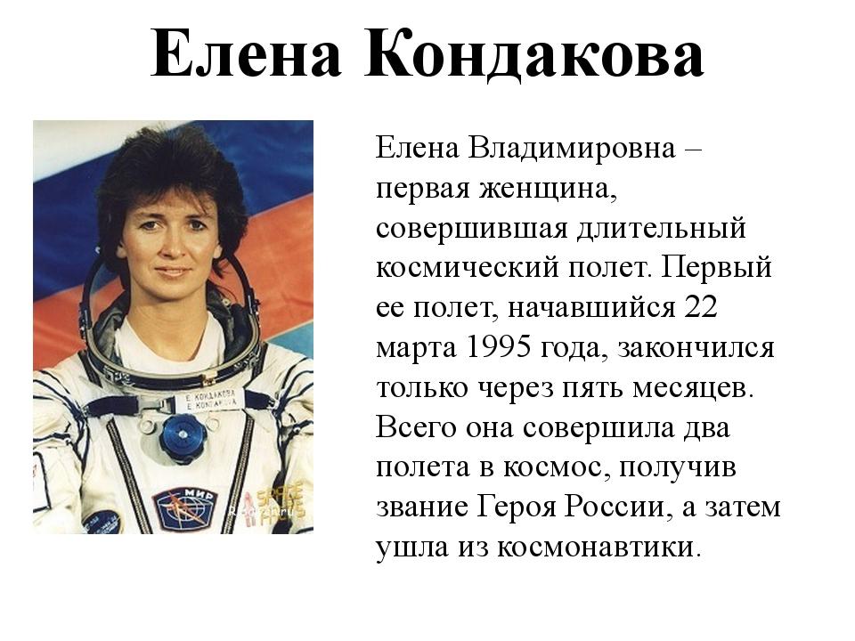 Елена Кондакова Елена Владимировна – первая женщина, совершившая длительный к...