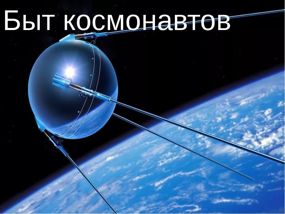 Быт космонавтов