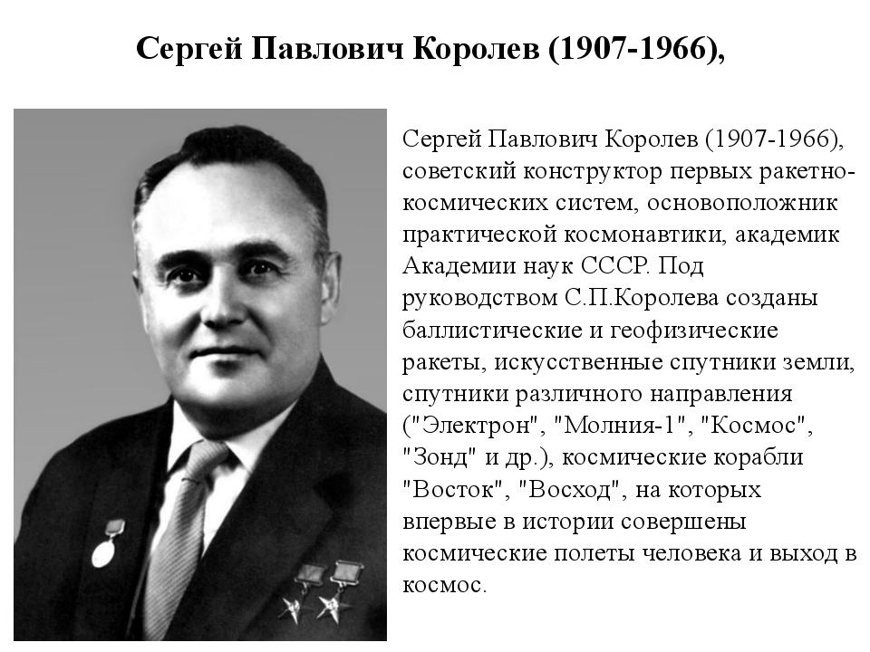 Сергей Павлович Королев (1907-1966), советский конструктор первых ракетно-кос...