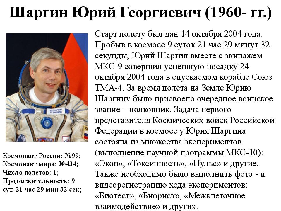 Старт полету был дан 14 октября 2004 года. Пробыв в космосе 9 суток 21 час 29...